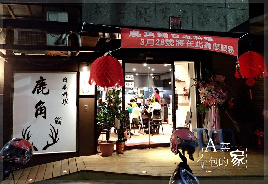 汐止日本料理店